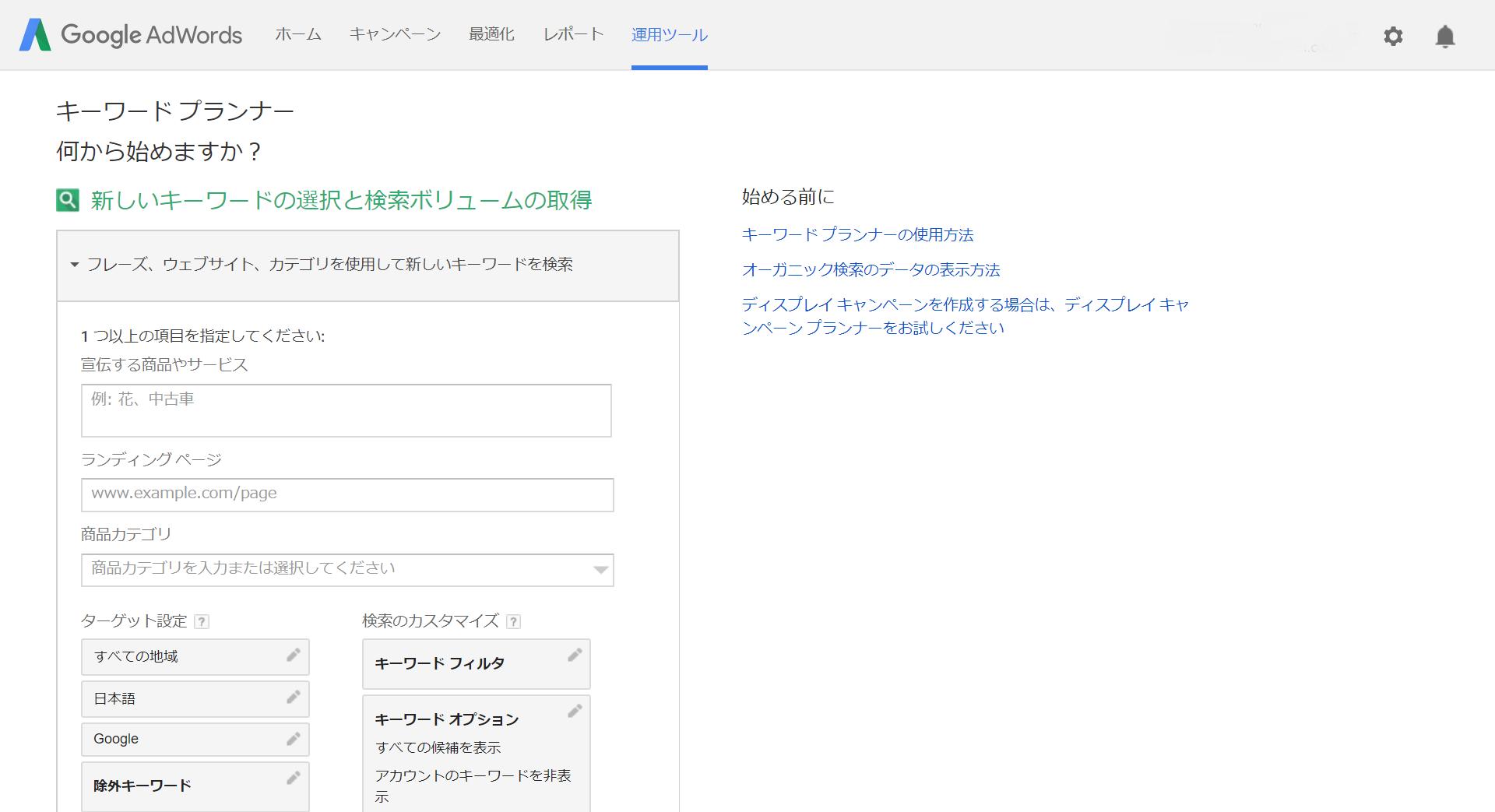 keywordplanner_start