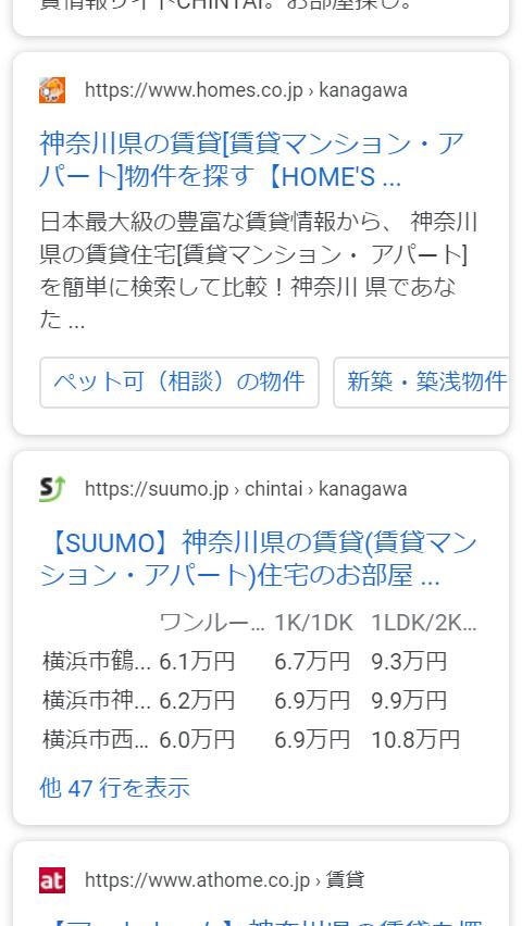 検索結果_スマホ