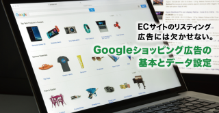 Google Shopping広告の基本と設定