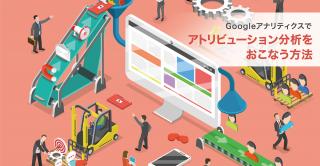 Googleアナリティクスで、アトリビューション分析をおこなう方法