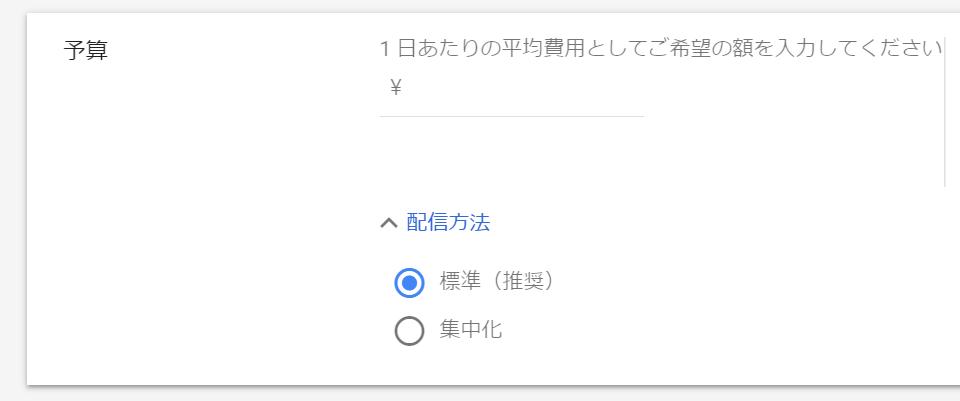 Google設定画面