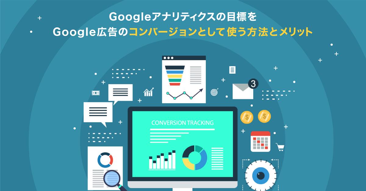 Google広告のコンバージョン設定