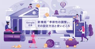 Google広告の新機能「季節性の調整」