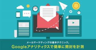 メールマーケティングの基本テクニック