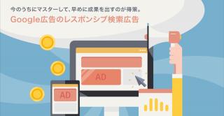 Google広告のレスポンシブ検索広告