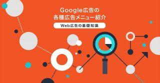 Google広告メニュー紹介