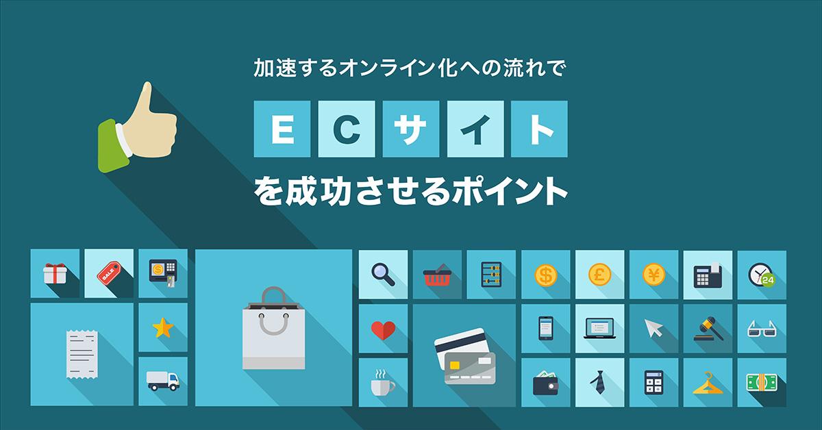 ECサイトを成功させるポイント
