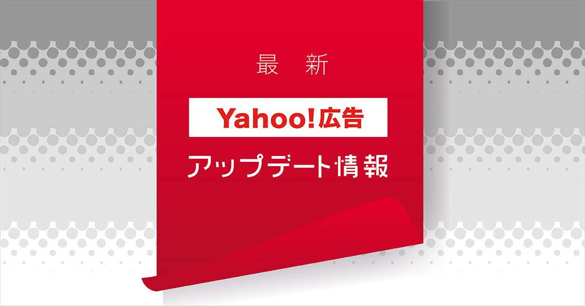 yahoo広告アップデート