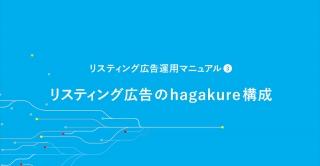 リスティング広告のhagakure構成