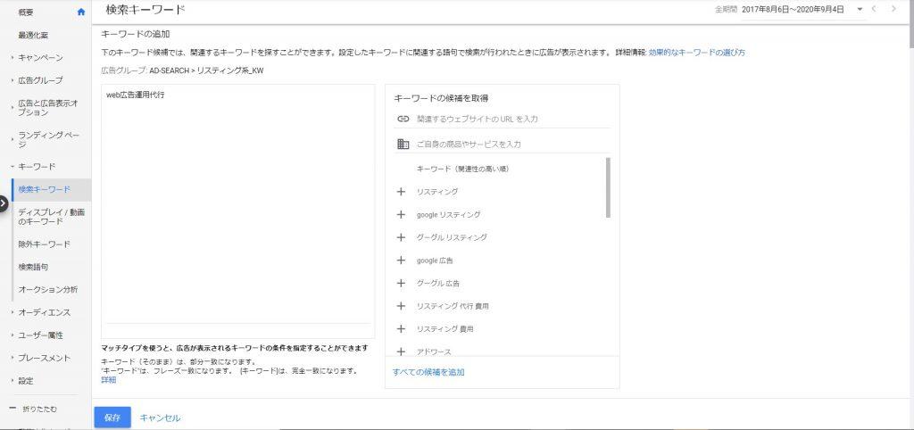 Google広告のキーワード追加画面