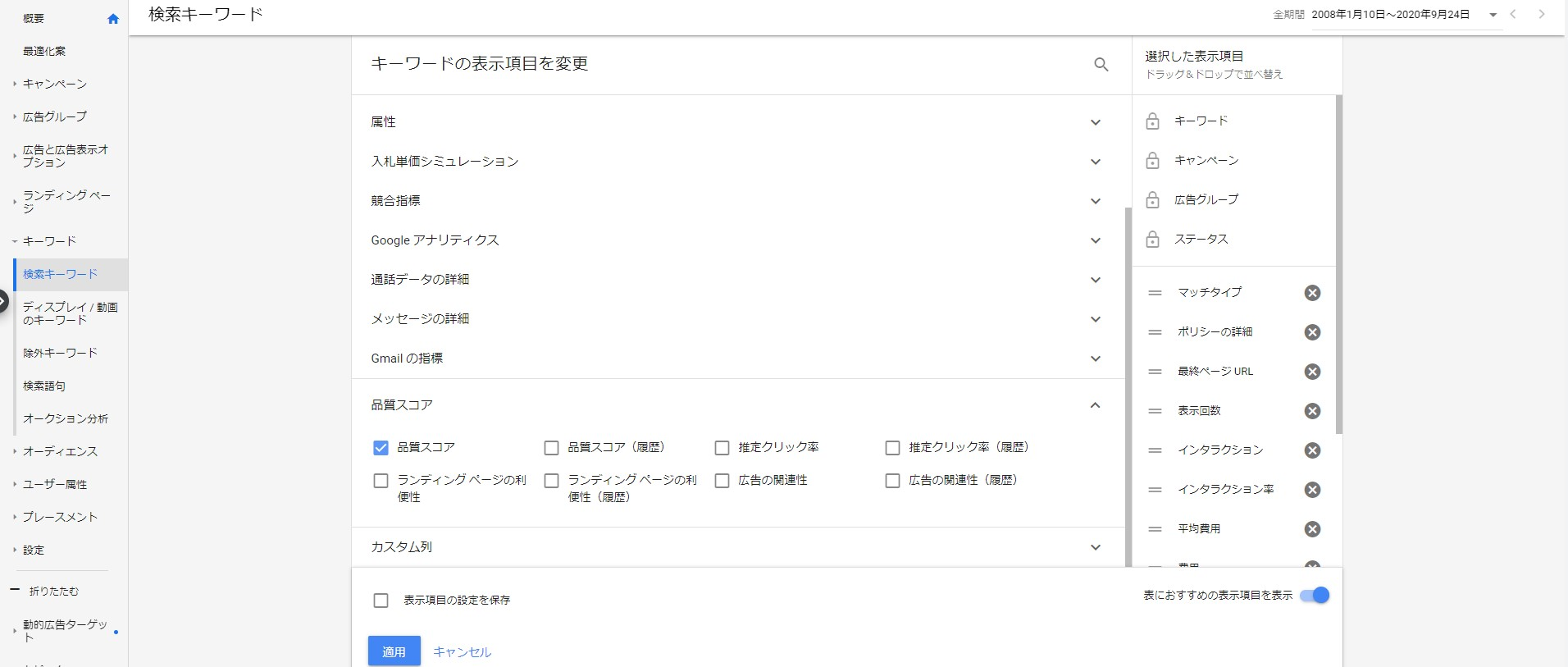 Google広告の表示項目選画面
