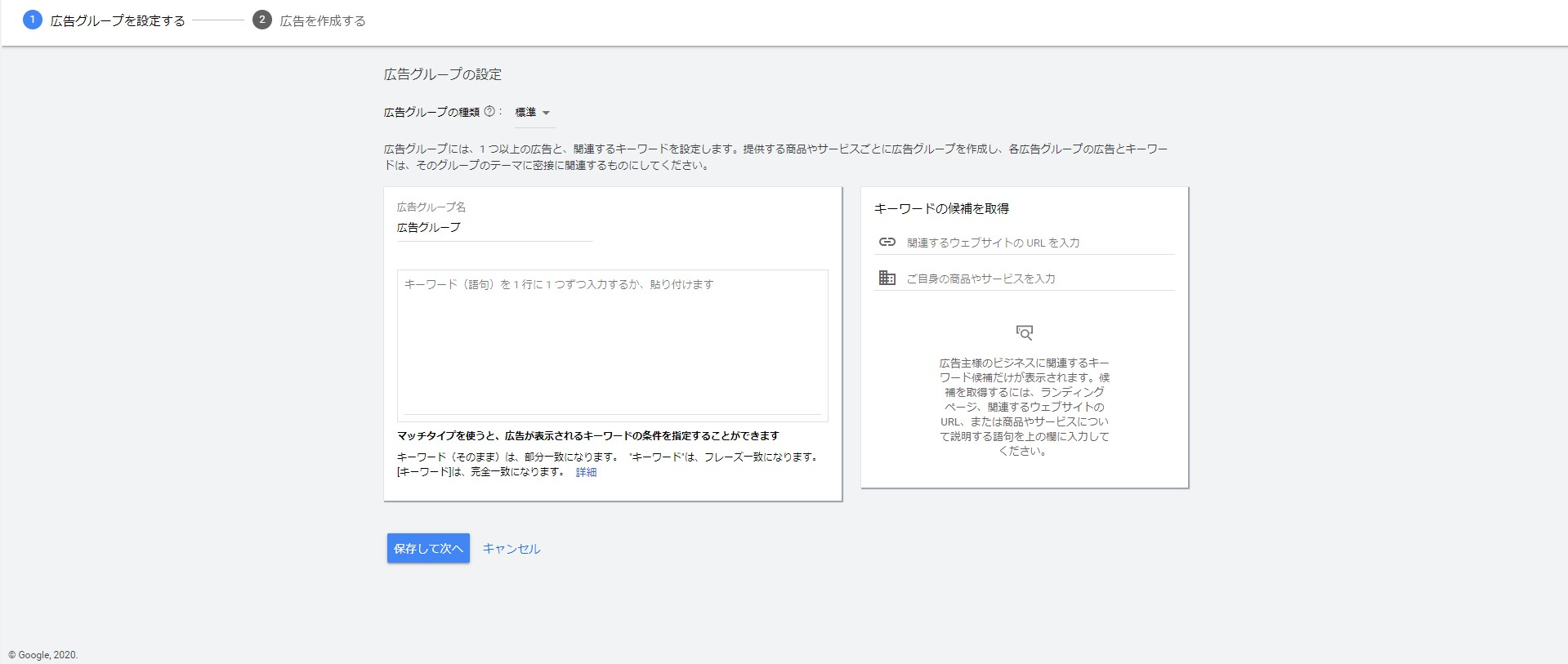 Google広告の広告グループ作成画面