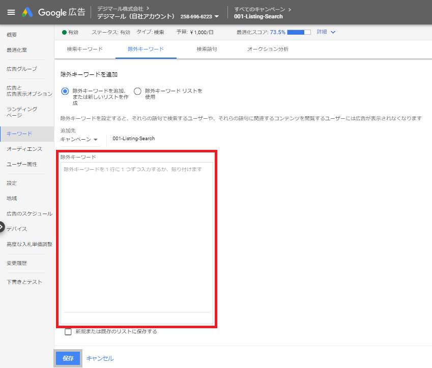 Google広告の除外キーワード追加画面