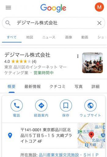Googleの検索結果(モバイル)