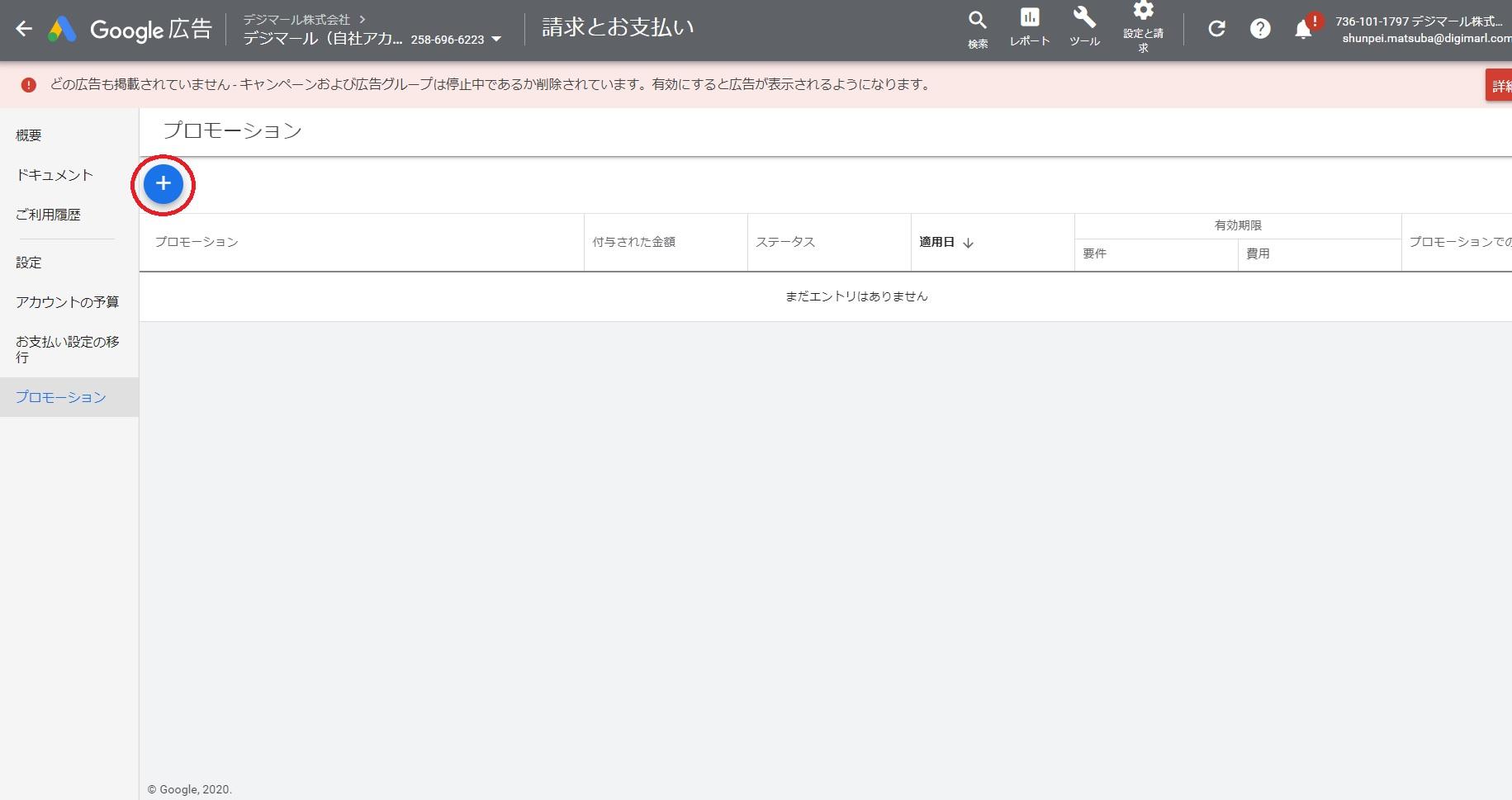 プロモーションコード管理画面