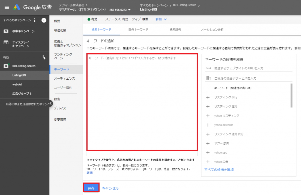 Google広告のキーワード入力画面