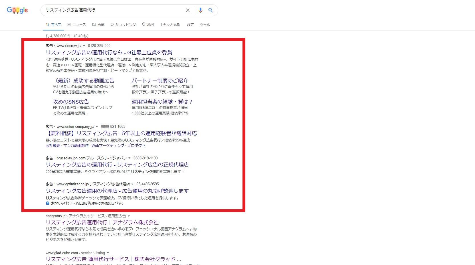 Google広告のリスティング広告掲載結果