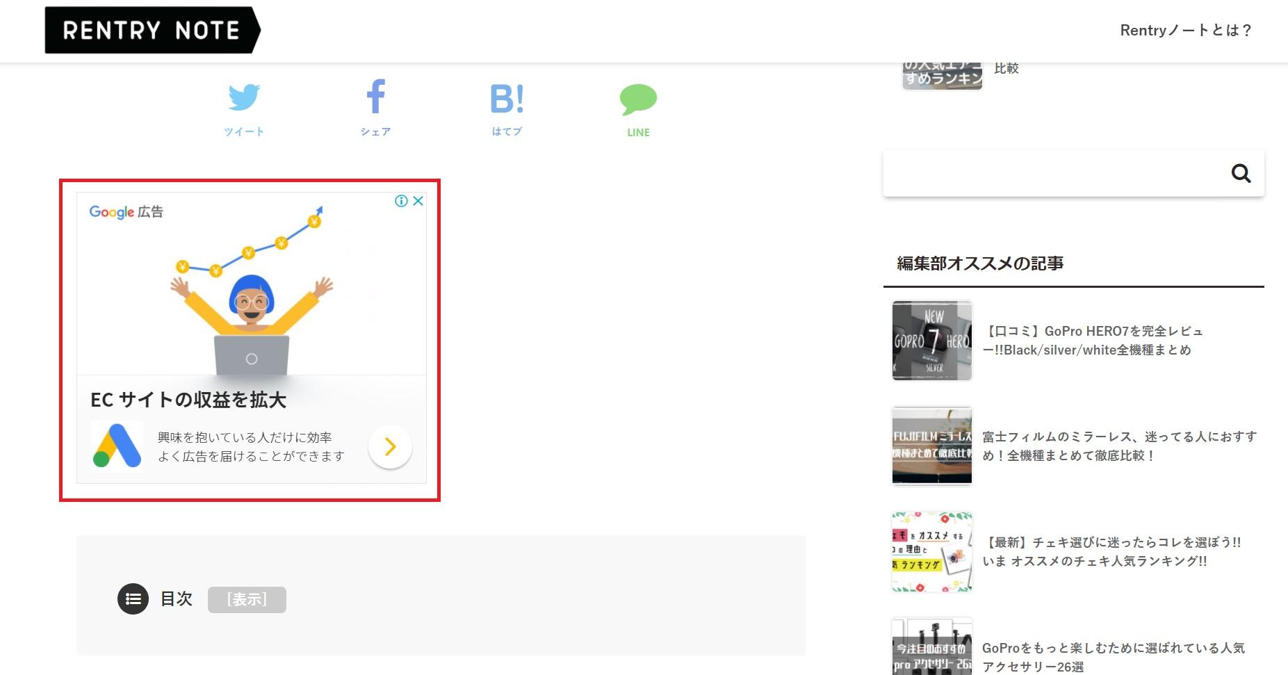 Googleのイメージ広告