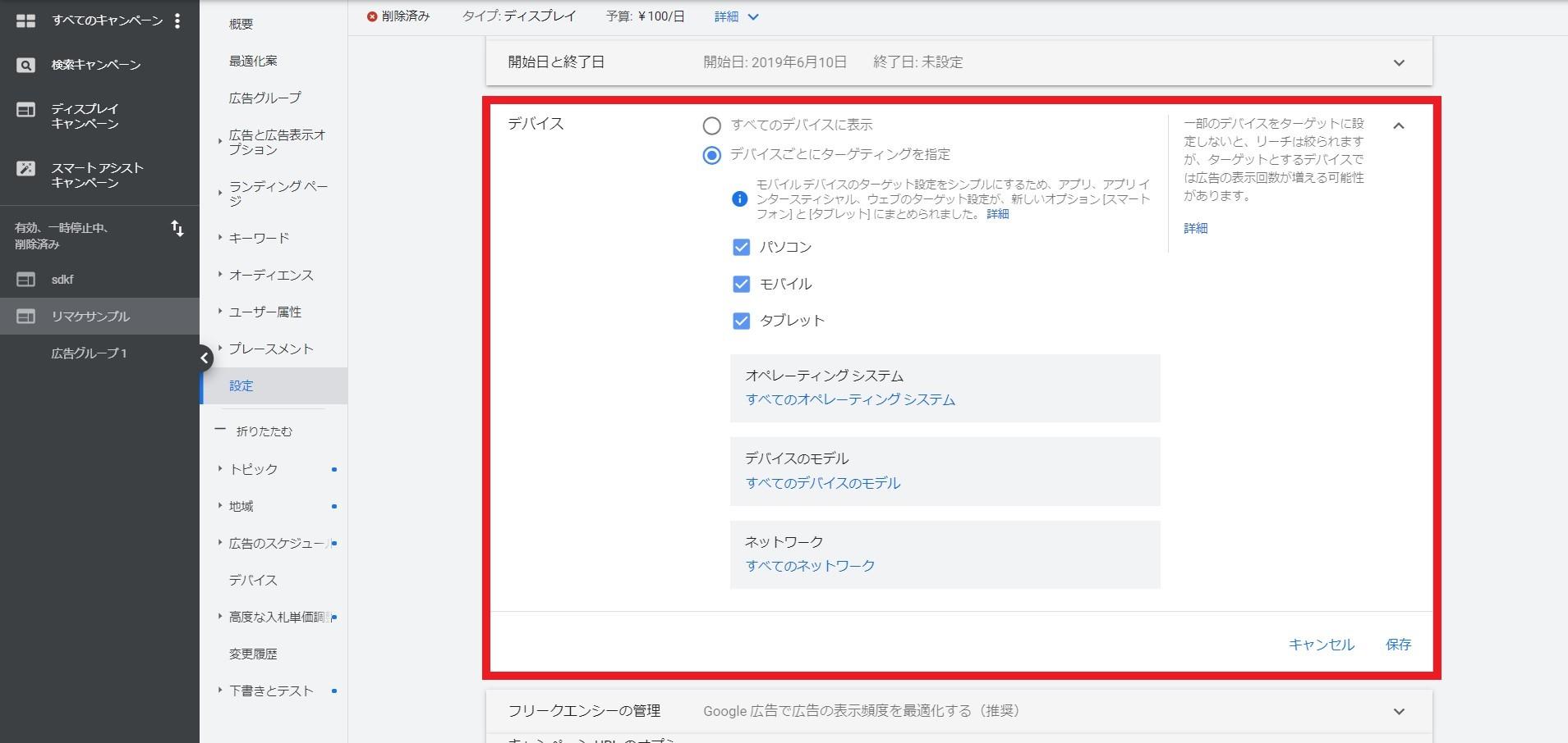Google広告のデバイスとOS設定
