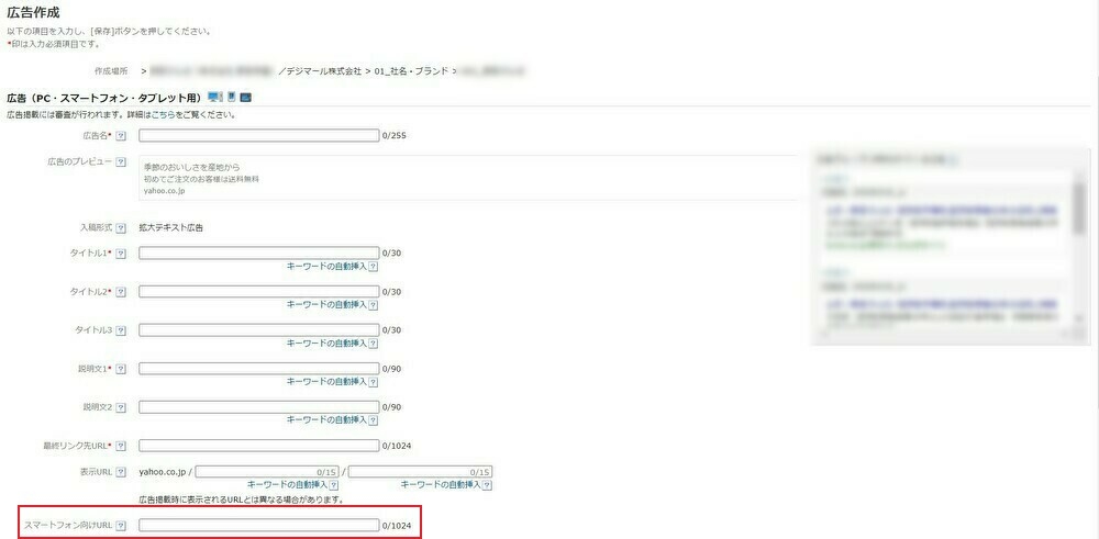 Yahoo!のモバイル用ランディングページ