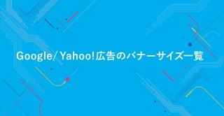 Google、Yahooのディスプレイ広告バナーサイズ一覧