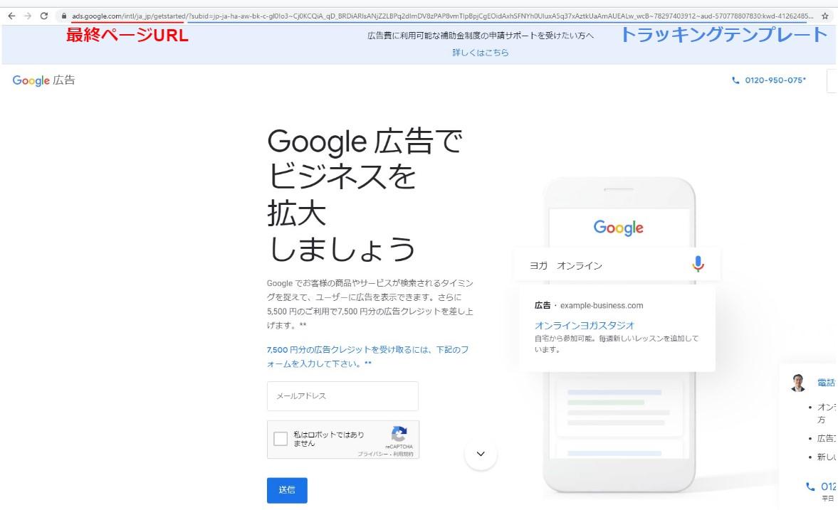 Google広告のランディングページ
