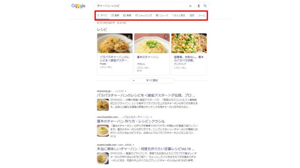 チャーハンのレシピの検索結果