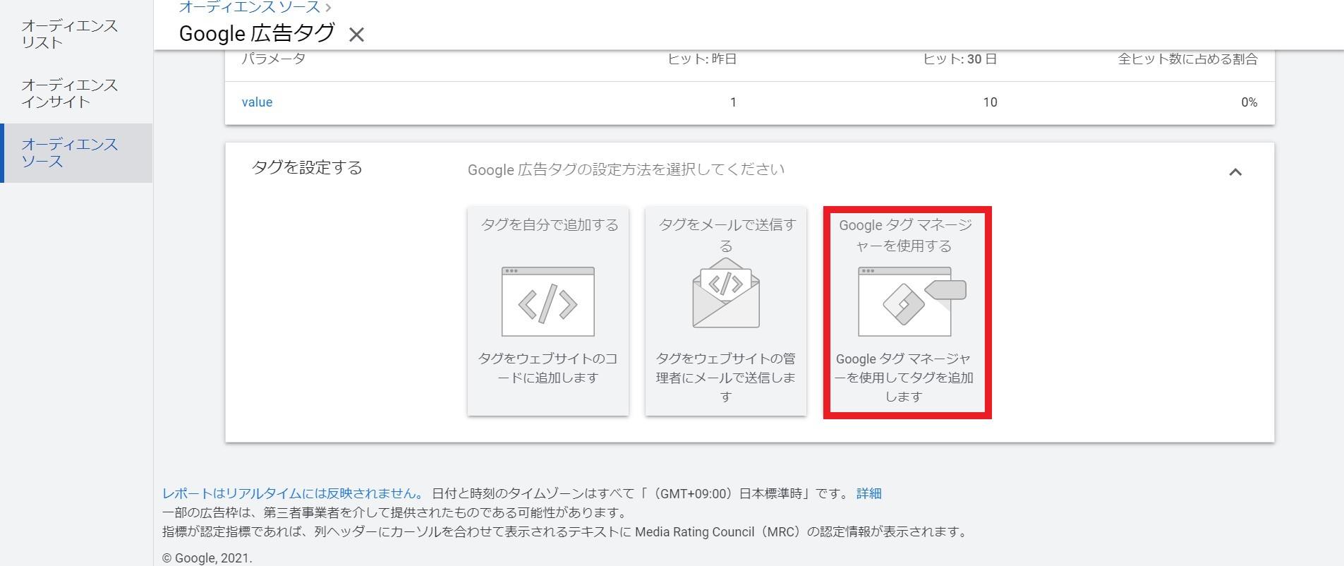 Googleタグマネージャーを使用してタグを追加します