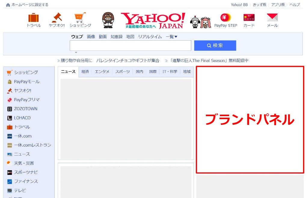 Yahoo!JAPANのブランドパネル