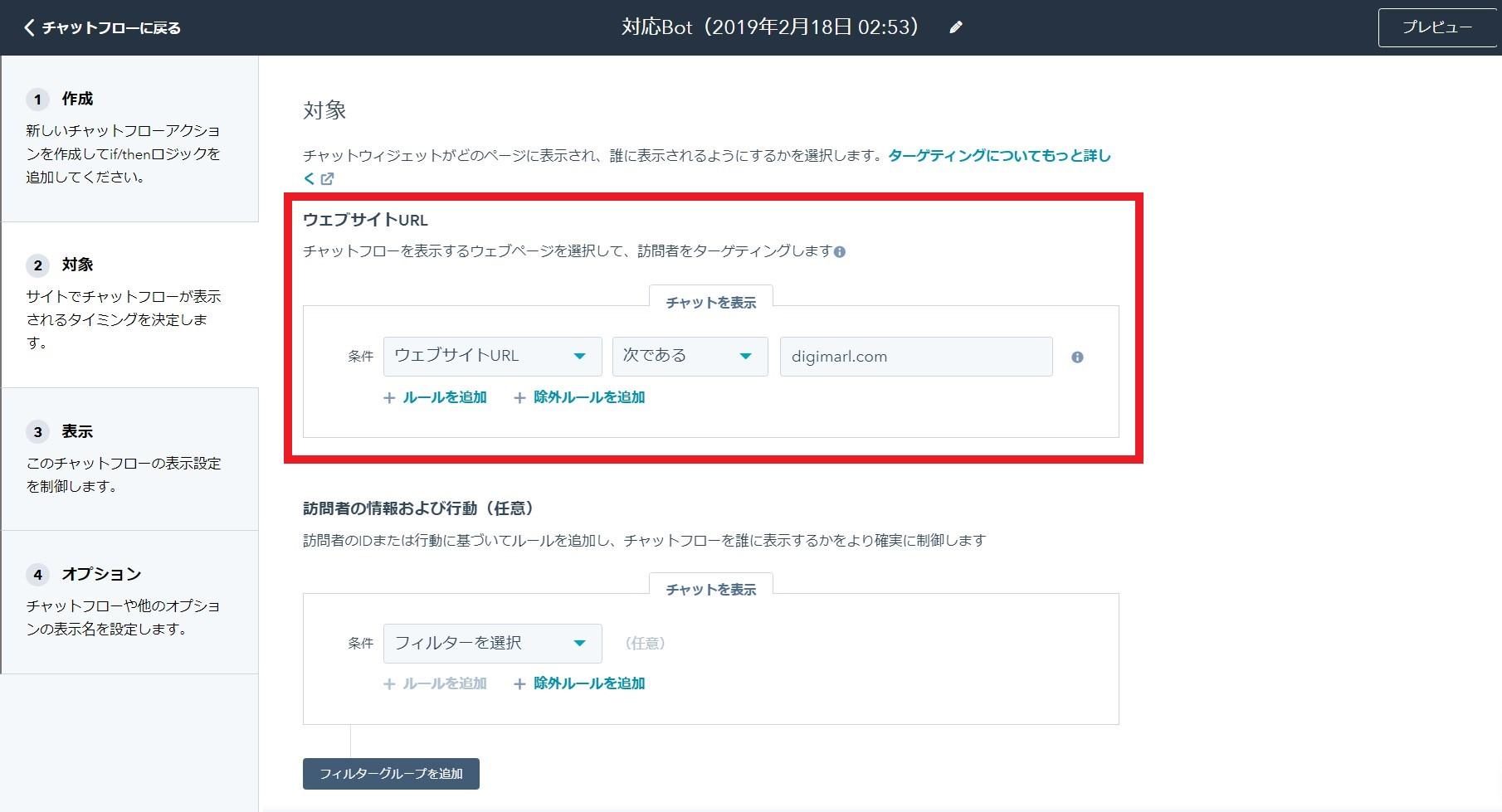 HubSpotの対象の設定(URL)
