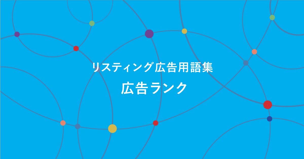 リスティング広告用語集 広告ランク