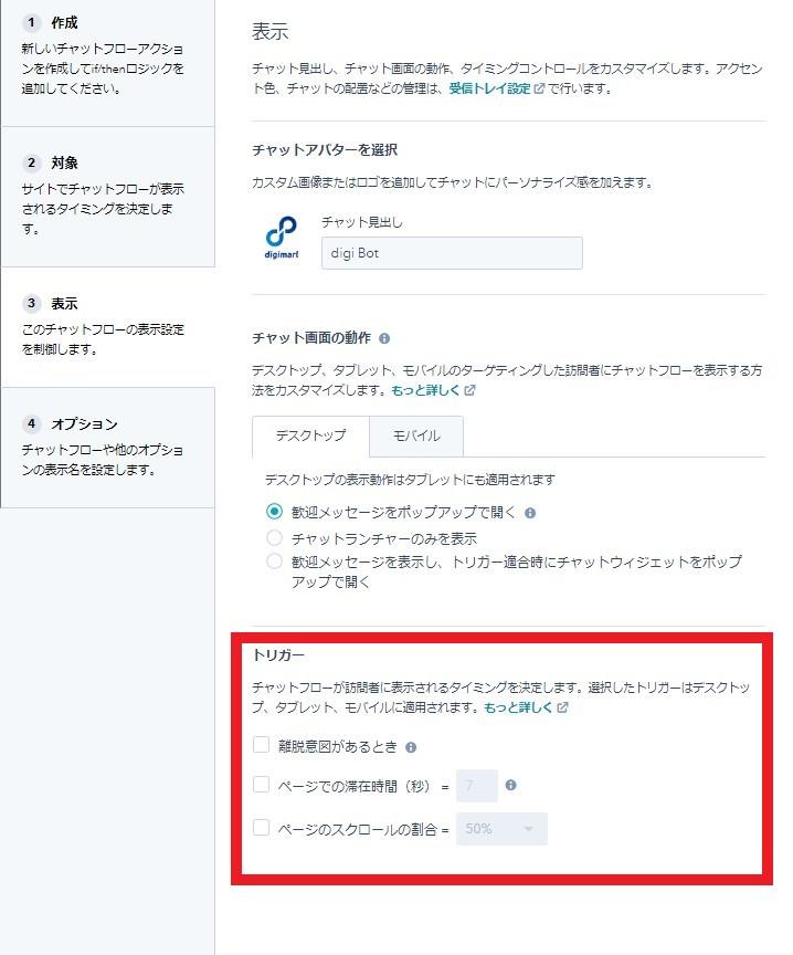 HubSpotの表示設定(オプション)