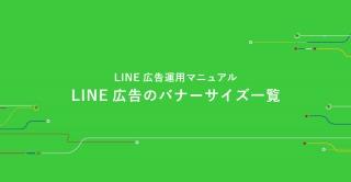 LINE広告のバナーサイズ一覧