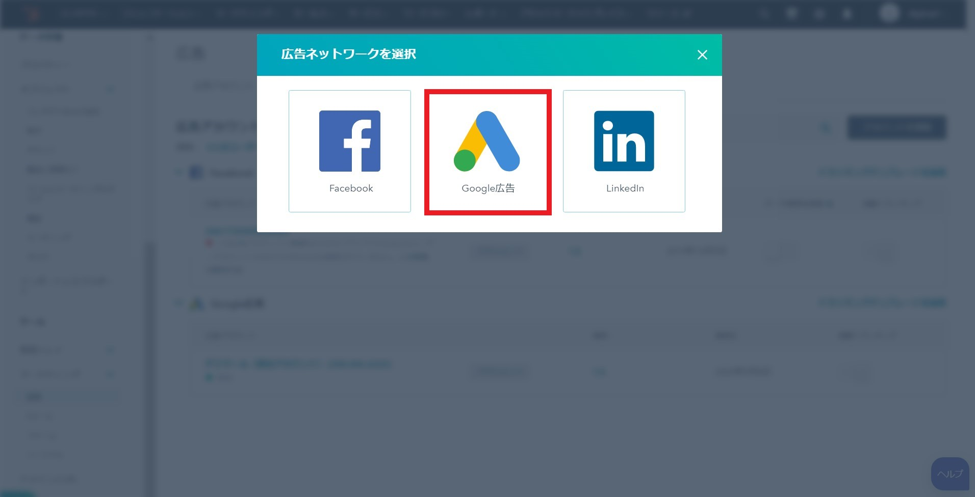 HubSpotで接続する広告ネットワークを選択