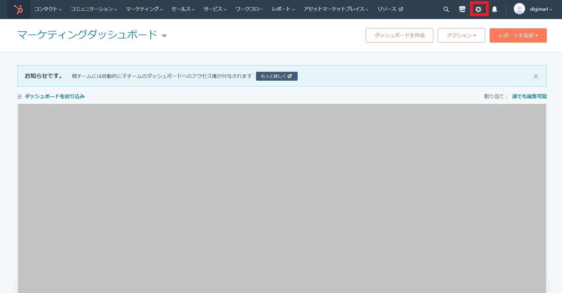 HubSpotの設定画面