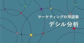 用語集アイキャッチ