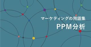 PPM分析