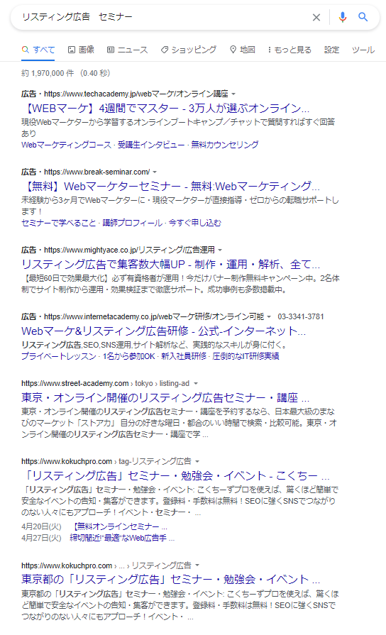 リスティング広告セミナーの検索結果