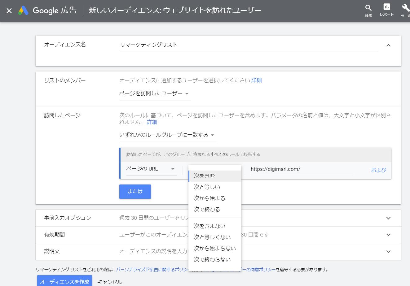 リマーケティングリストの作成でURLを設定する場合の選択肢
