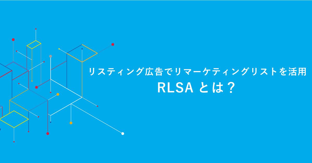 リスティング広告でリマーケティングを活用する「RLSA」を解説