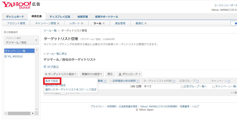 Yahoo!でターゲットリストを条件で作成