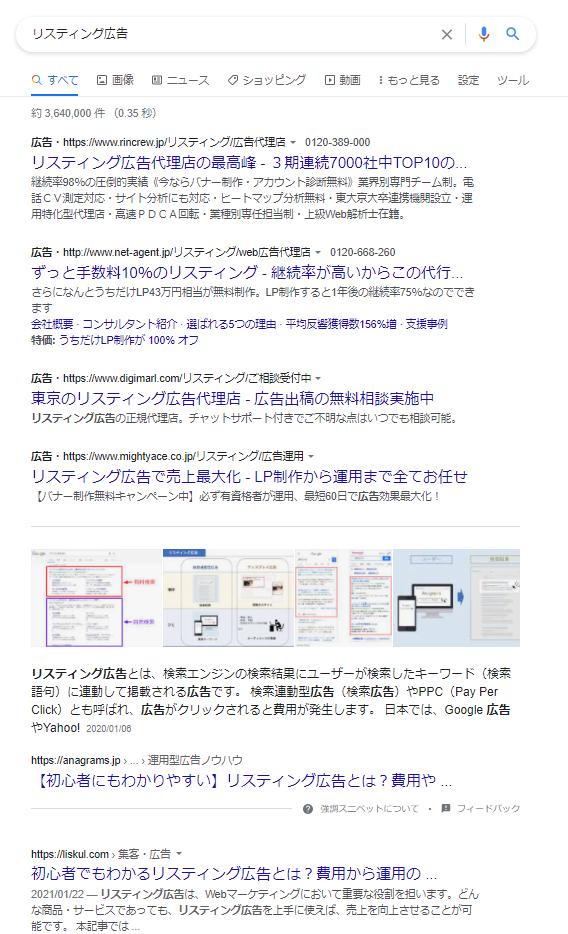 リスティング広告の検索結果