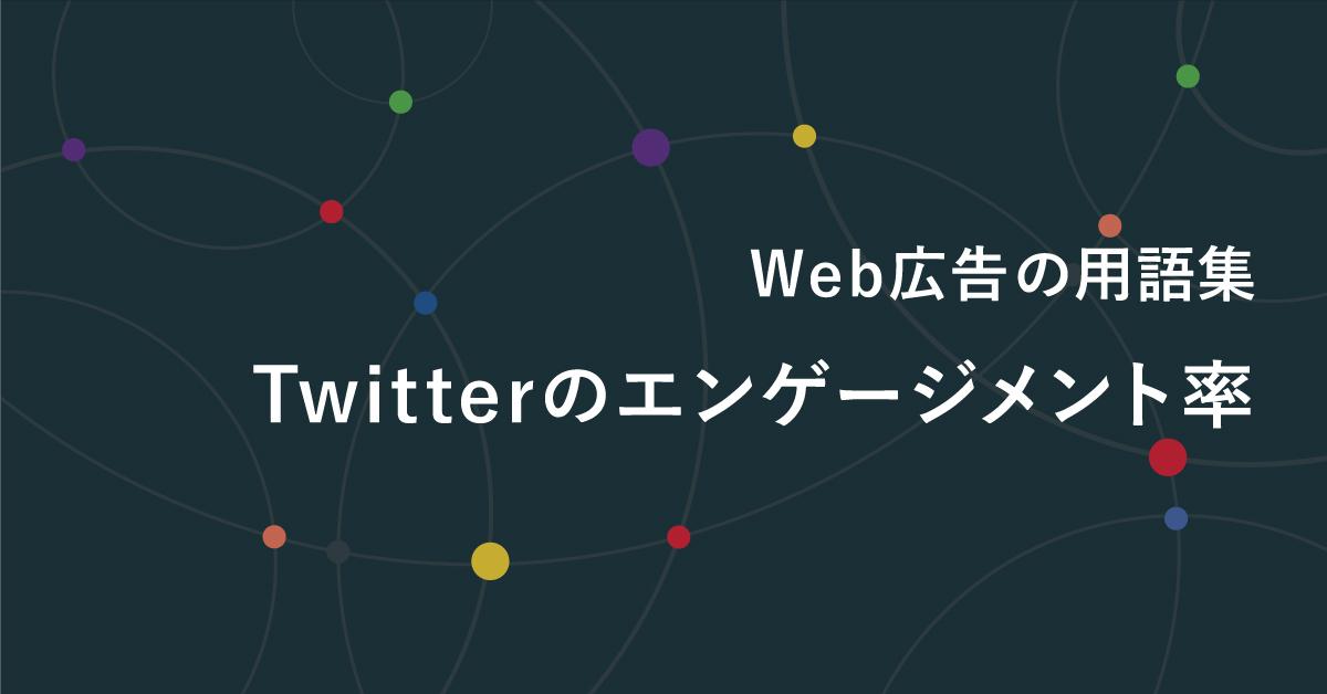 Twitterのエンゲージメント率