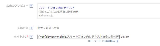 Yahoo!広告のIF関数