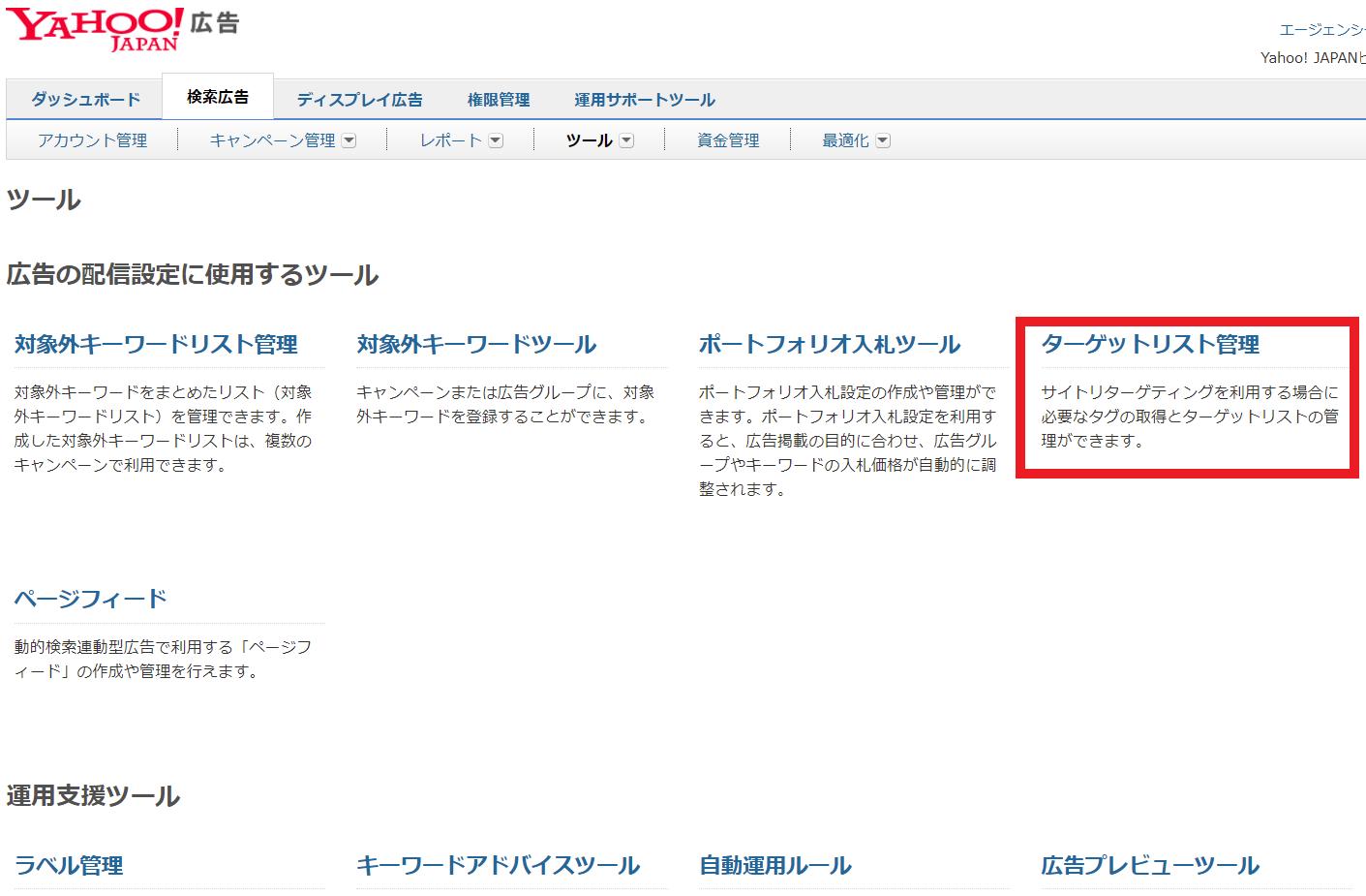 Yahoo!のターゲットリスト設定