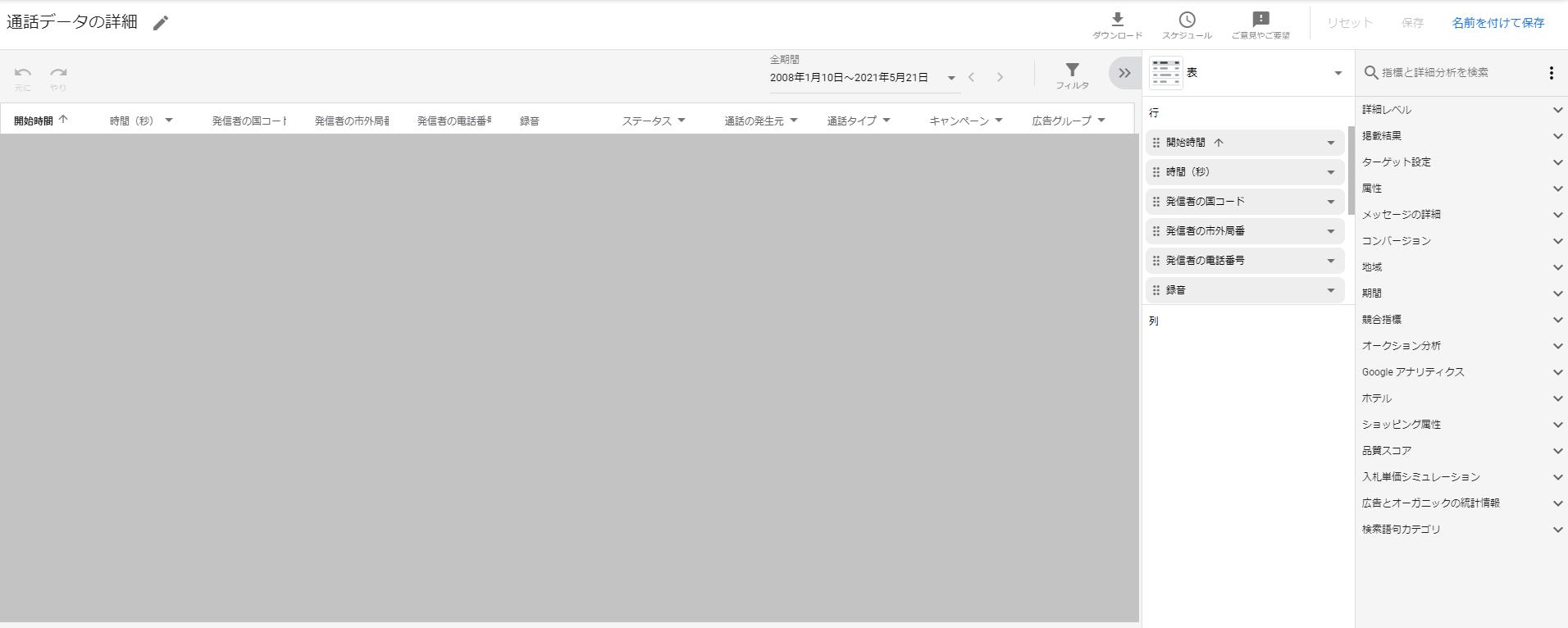 Google広告の通話の詳細データのレポート