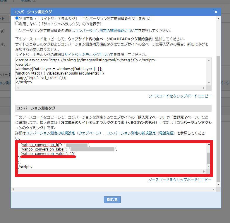 Yahoo!広告のコンバージョン測定タグのコンバージョン値