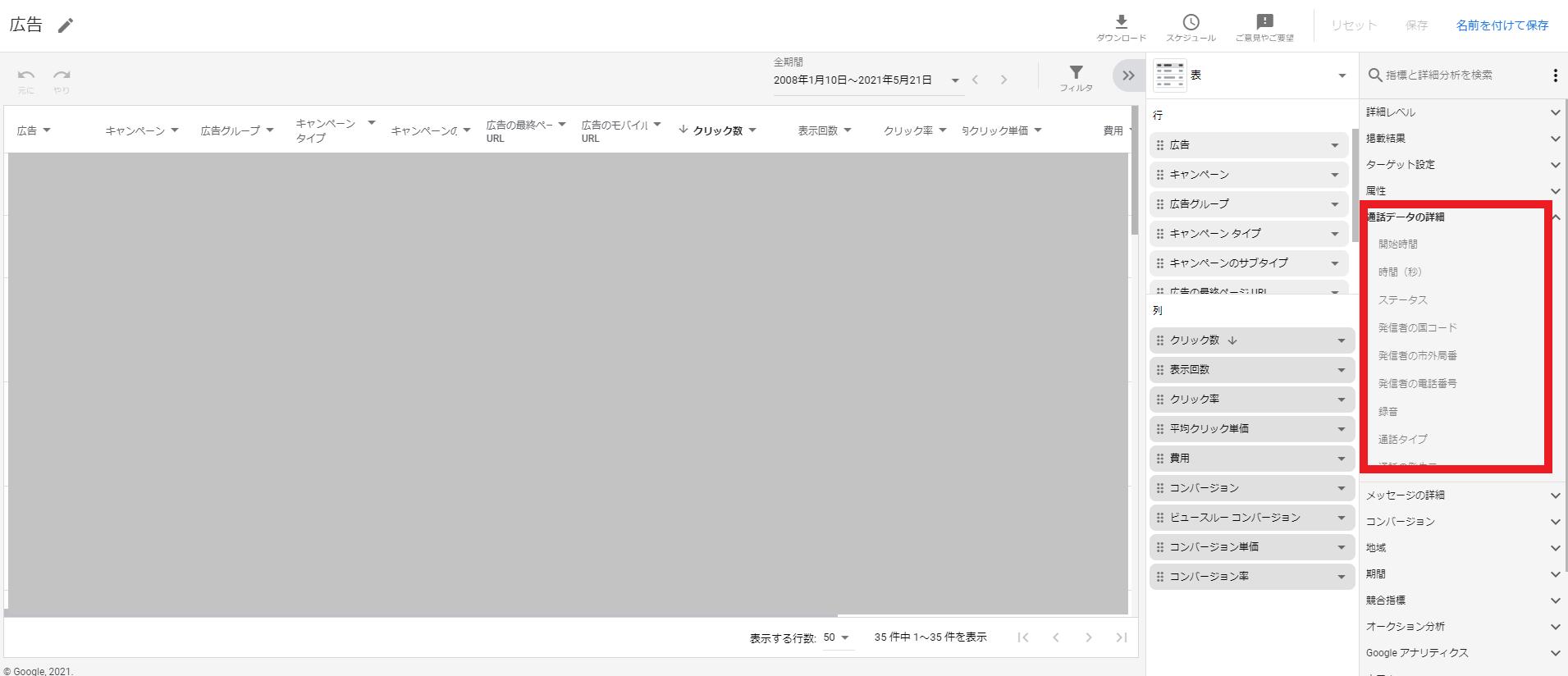 Google電話広告のレポートの通話データの詳細