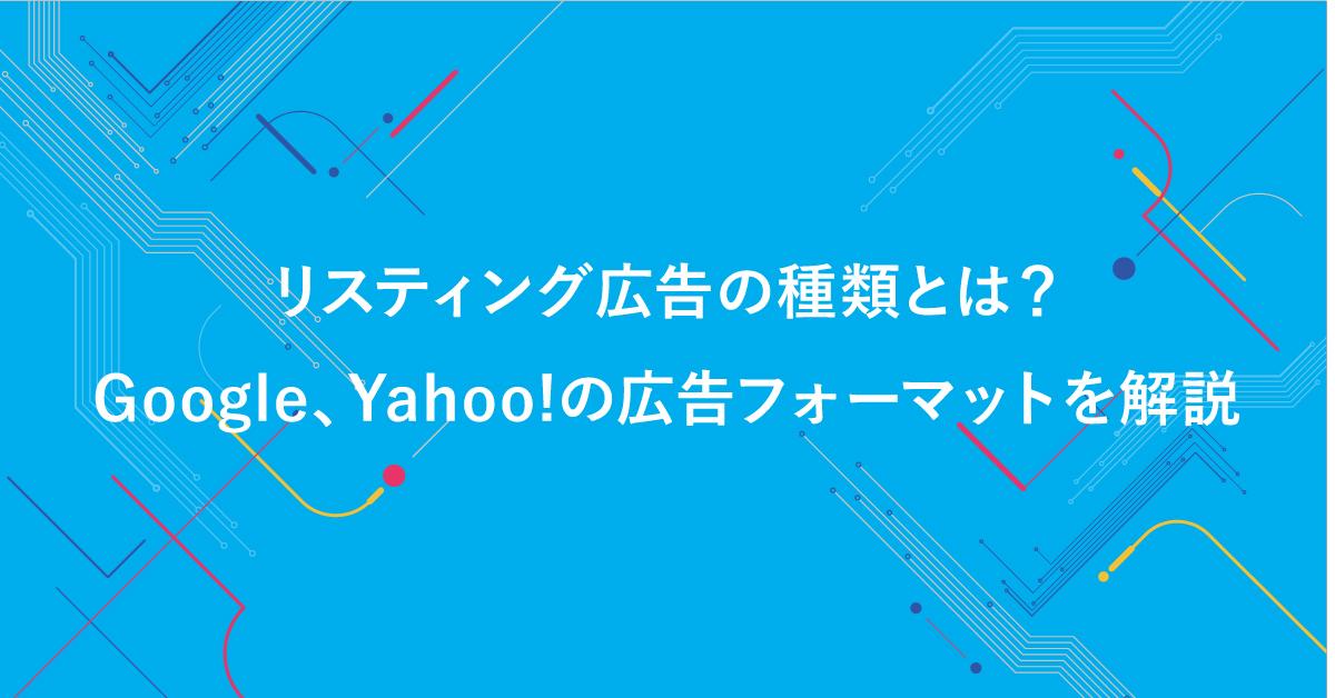 リスティング広告の種類とは?Google、Yahoo!の広告フォーマットを解説