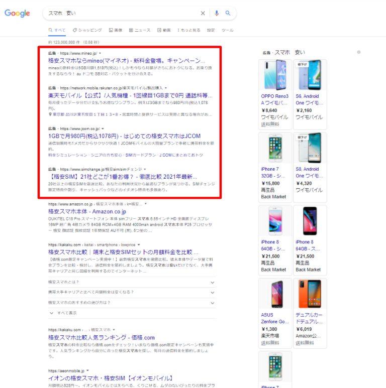 スマホ_安いの検索結果